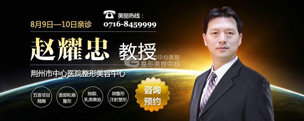 8月9日赵耀忠教授与您在荆医不见不散