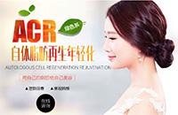 ACR自体焕颜因子-ACR抗衰除皱