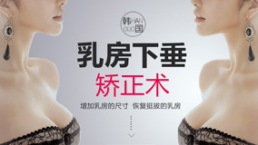 乳房下垂矫正术