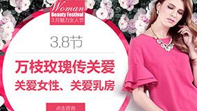 3.8国际妇女节,爱在荆医,美丽同行,